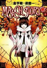 March Story 1 Manga
