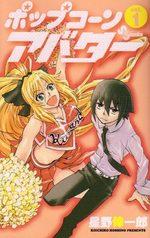 Popcorn Avatar 1