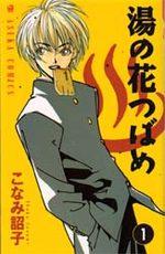 Yunohana Tsubame 1 Manga