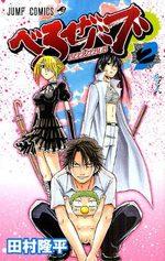 Beelzebub 2 Manga