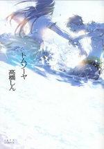Le Dernier été de mon Enfance 1 Manga