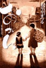Un bol plein de bonheur 1 Manga