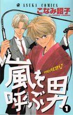 Arashi wo Yobu Otoko 1 Manga