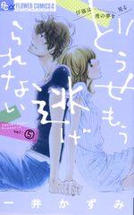 Plus question de fuir! 5 Manga