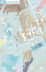 Plus question de fuir! 7 Manga