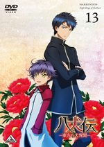 Hakkenden : Touhou Hakken Ibun 13 Série TV animée