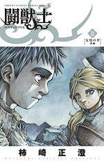 Bestiarius 2 Manga