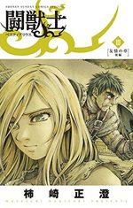 Bestiarius 3 Manga