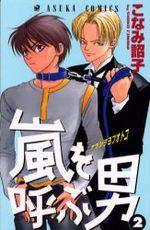 Arashi wo Yobu Otoko 2 Manga