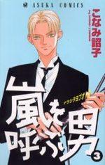Arashi wo Yobu Otoko 3 Manga