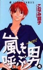 Arashi wo Yobu Otoko 4 Manga