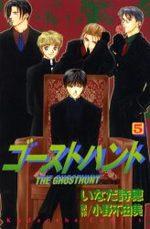 Ghost Hunt 5