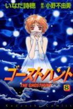 Ghost Hunt 8