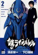 Kurogane no Linebarrels 2 Manga