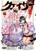 The Qwaser of Stigmata 18 Manga