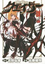 The Qwaser of Stigmata 20 Manga