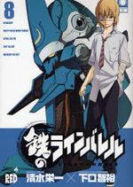Kurogane no Linebarrels 8 Manga