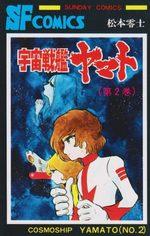 Cosmoship Yamato 2 Manga