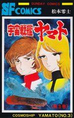 Cosmoship Yamato 3 Manga