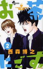 Ocha Nigosu 2 Manga