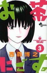 Ocha Nigosu 3 Manga