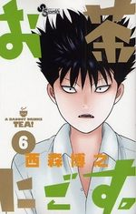 Ocha Nigosu 6 Manga