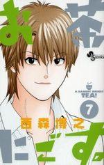 Ocha Nigosu 7 Manga