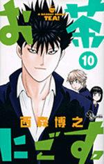 Ocha Nigosu 10 Manga
