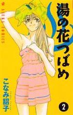 Yunohana Tsubame 2 Manga