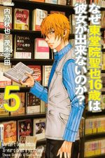 Pourquoi Seiya Tôdôin, 16 ans, n'arrive pas à pécho ? 5