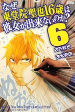 Pourquoi Seiya Tôdôin, 16 ans, n'arrive pas à pécho ? 6