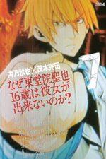 Pourquoi Seiya Tôdôin, 16 ans, n'arrive pas à pécho ? 7