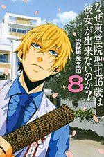 Pourquoi Seiya Tôdôin, 16 ans, n'arrive pas à pécho ? 8