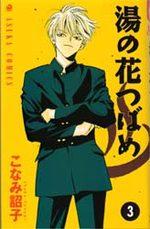 Yunohana Tsubame 3 Manga