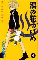 Yunohana Tsubame 4 Manga