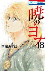 Yona, Princesse de l'aube 18