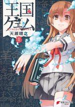 Kingdom game 1 Manga