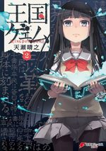 Kingdom game 2 Manga