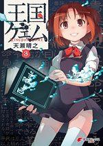 Kingdom game 3 Manga