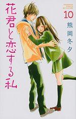 I love Hana-kun 10