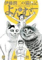 Le journal des chats de Junji Itô 1 Manga