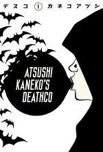 Deathco 1 Manga