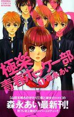 My Lovely Hockey Club 1 Manga