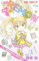 Kochikame 195 Manga