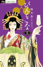 Le Chemin des Fleurs 12 Manga