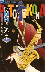 Le Chemin des Fleurs 13 Manga