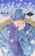 Le Chemin des Fleurs 14 Manga