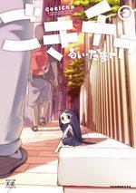 Gokicha 2 Manga