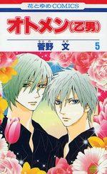 Otomen 5 Manga
