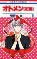 Otomen 6 Manga